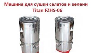 Машина для сушки салатов и зелени Titan FZHS-06
