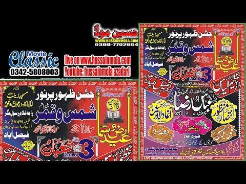 Live Jashan | 3 Shabban 2018 | Faisalabad  | Bani Jashan syed Muheb ali Shah