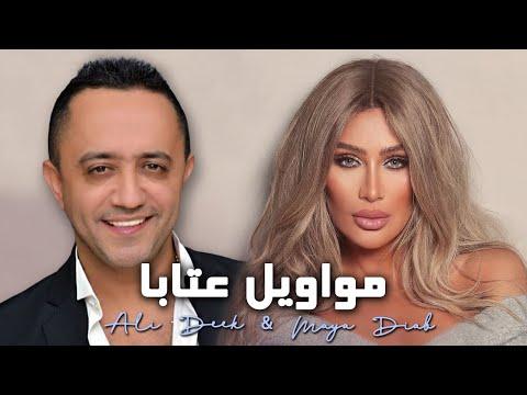 Al Deek - Hek Mnghani - Maya Diab - Ataba | علي الديك - هيك منغني - مايا دياب - مواويل عتابا