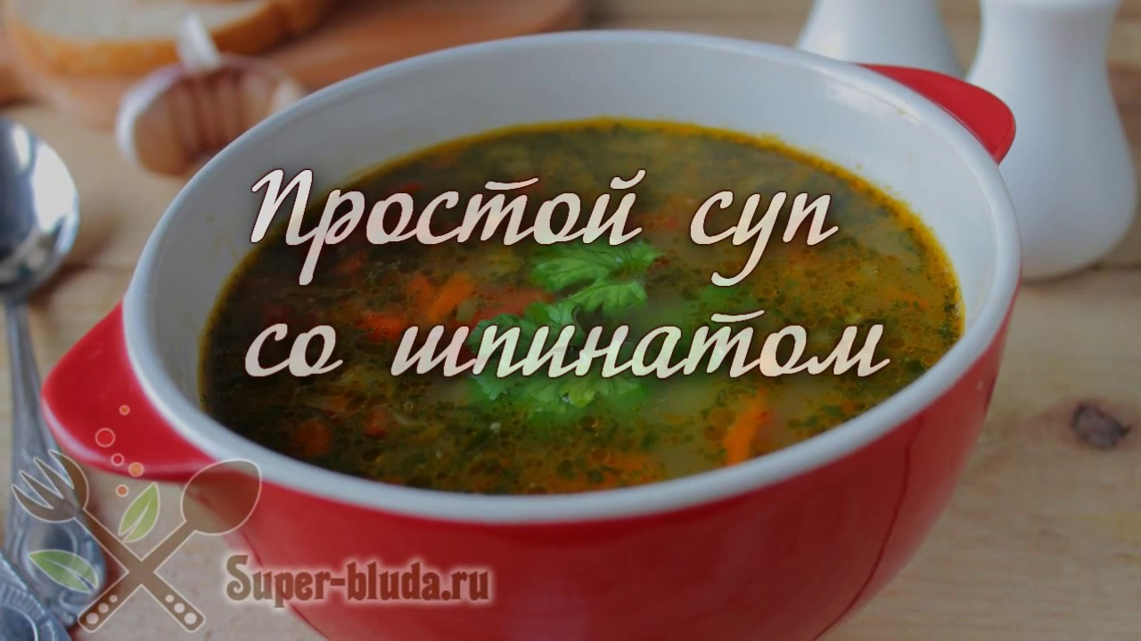 Простой суп со шпинатом. Как приготовить простой суп со шпинатом видео рецепт