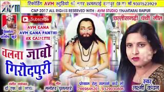 लक्ष्मी कंचन-Laxmi kanchan-cg panthi geet-Chalna jabo giraudpuri-New Chhattisgarhi song HD video2017