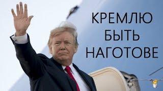 Соглашение с Ираном денонсировано. Кремлю приготовится