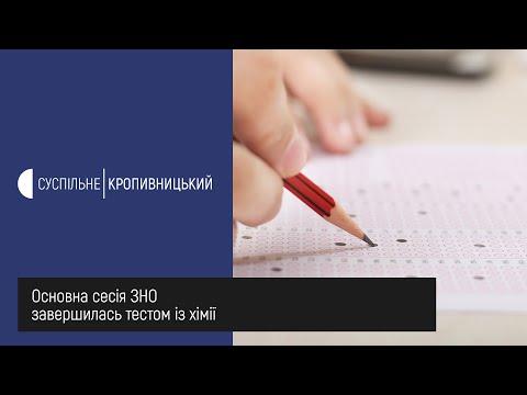 Суспільне Кропивницький: Основна сесія ЗНО завершилась тестом із хімії
