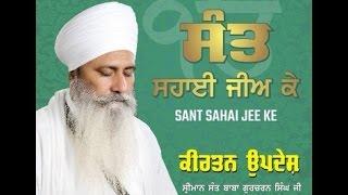Promo of SANT SAHAI JEE KE  (Sri maan Sant Baba Gurcharan singh ji (Mardanpur wale)