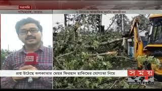 পশ্চিমবঙ্গের সবশেষঃ একেই বলে রাজনীতি! Kolkata Update