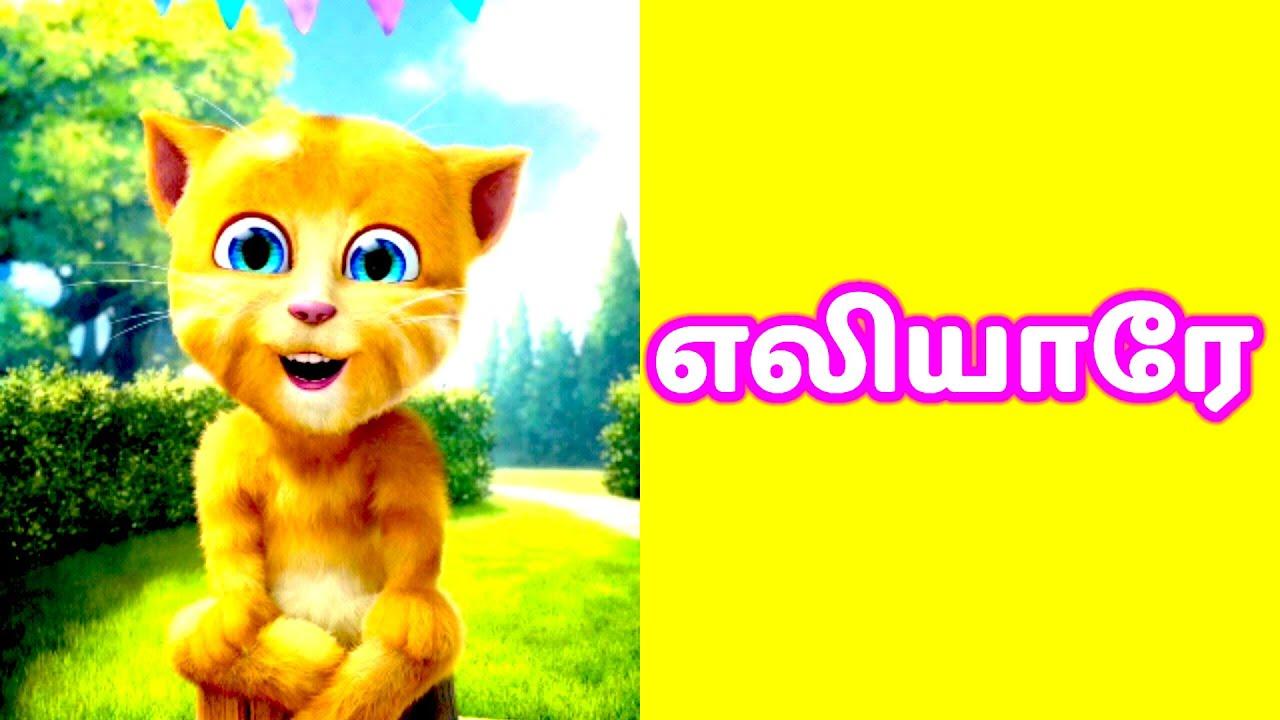 எலியாரே எலியாரே - Eliyare Eliyare   Tamil Rhymes for Children   Animated Kids Cartoon Movie