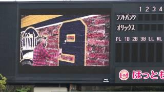 井川慶 日本球界復帰登板試合 バファローズスタメン発表(2012/5/9 オリ...