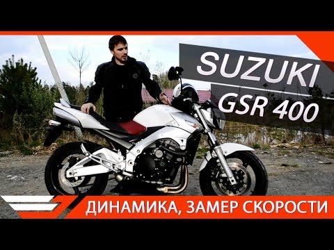 ТЕСТ-ДРАЙВ SUZUKI GSR400 от Jet00CBR | Один из лучших мотоциклов для начинающих