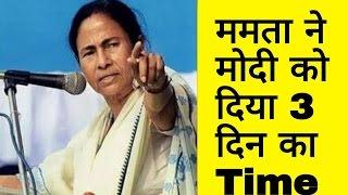 """3 दिन मे मोदी नोट Ban वापस ले वरना पचताना पडेगा!""-Mamta Banerjee warns PM Modi on Demonitisation!"