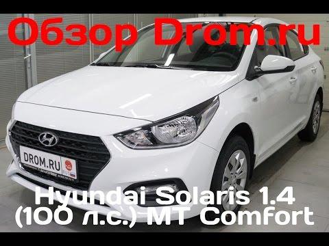 Hyundai Solaris 2017 1.4 100 л.с. MT Comfort видеообзор