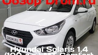 Hyundai Solaris 2017 1.4 (100 л.с.) MT Active Plus - видеообзор