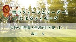 『仏教の世界観と聖書的世界観』S#1 永山 太