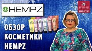 Обзор косметических средств Hempz. Какие преимущества и недостатки у косметики Хемпз ?
