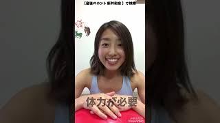 NPO法人マドレボニータ ボールエクササイズ指導士の新井和奈です。 産後...