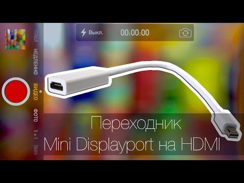 Как подключить монитор к Mac?