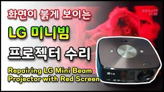 화면이 붉게 보이는 LG 미니빔 HX350T 수리하기(…