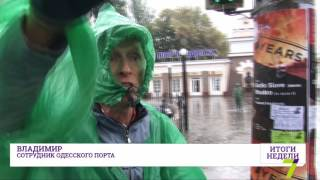 Потоп в Одессе. Самые яркие кадры(Одесса ушла под воду. На этой неделе в городе случился потоп. Как всегда, неожиданно, хотя об ухудшении погод..., 2016-09-24T20:00:04.000Z)