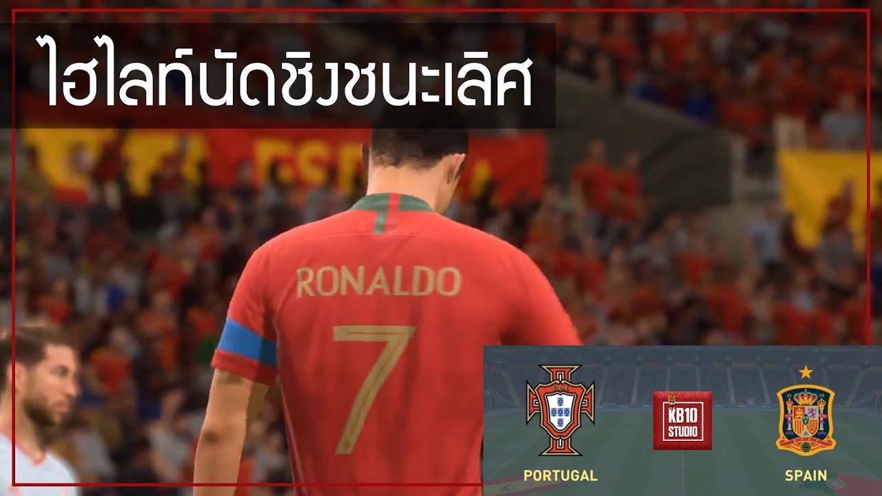 ไฮไลท์นัดชิงชนะเลิศทีมชาติ ประจำเดือนเมษายน   โปรตุเกส vs สเปน