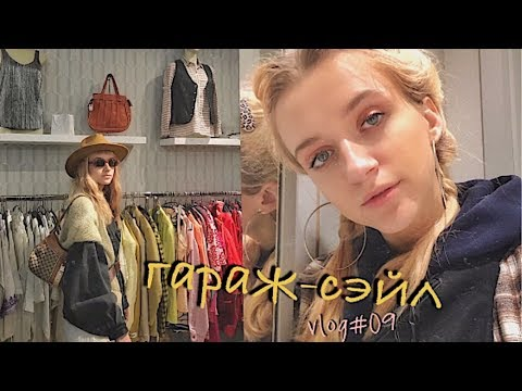 Vlog выходные в Петербурге♡🍀garage-sale, Vegan, Vogue Russia