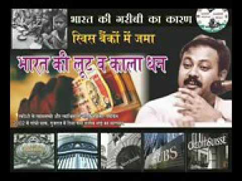 Swiss Bank Me Jama Bharat Ki Loot Ka Kala Dhan   Rajiv Dixit dd
