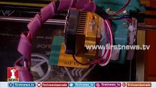 ಬರೀ ಪ್ರಿಂಟರ್ ಅಲ್ಲ ಮೇಷ್ಟ್ರೇ!!.. 3D ಪ್ರಿಂಟರ್..! | 3D Printer | Bengaluru Tech Summit