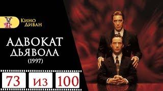 Адвокат дьявола (1997) / Кино Диван - отзыв /