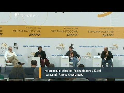 """Конференція """"Україна - Росія: діалог"""""""