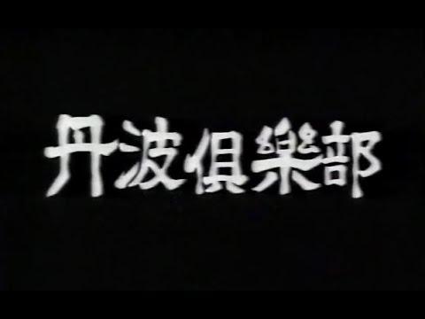 1989 深夜番組