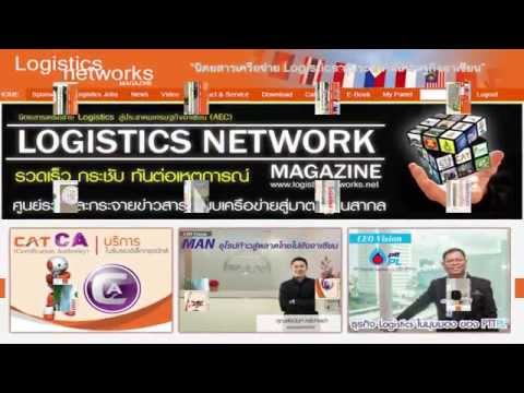 Logistics Network Magazine (FINAL)