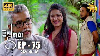 Divithura - දිවිතුරා | Episode 75 | 2021-08-05 Thumbnail