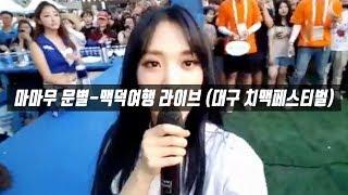 마마무 문별 (Mamamoo Moonbyul) -맥덕여행 라이브 (대구 치맥페스티벌)