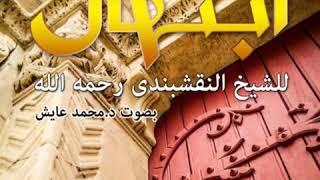 ابتهال النقشبندي بصوت د. محمد عايش