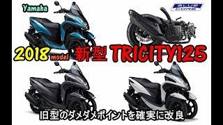 新型 トリシティ125/Tricity125~2018年モデル 発売決定