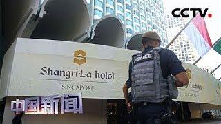 [中国新闻] 香格里拉对话会闭幕 中国专家:中方自信坦诚阐释立场 | CCTV中文国际
