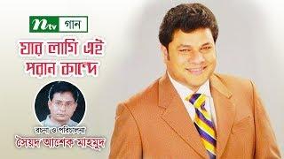 যার লাগি এই পরান কান্দে । Jar Lagi Ei Poran Kande । Robi Chowdhury । NTV Gaan