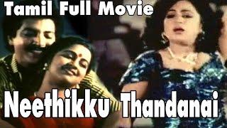 Neethikku Thandanai (1987) Tamil Movie
