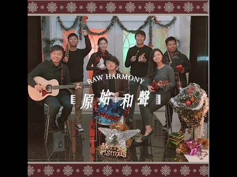 ||: Christmas Song | Angels We Have Heard On High | 舊曲新詞賀聖誕 | 原始和聲Raw Harmony :|| mp3