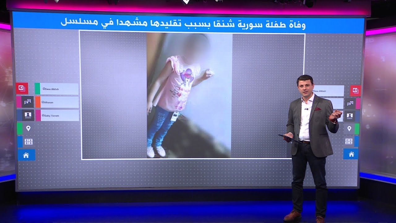 انتحار طفلة سورية شنقا بعد مشاهدتها مشهدا في مسلسل تلفزيوني