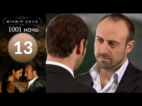1001 ночь 13 серия Турецкий сериал Тысяча и одна ночь , смотреть на русском
