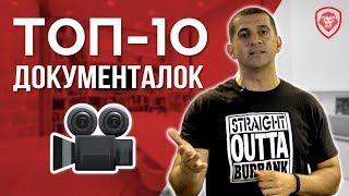 ТОП-10 Документальных фильмов для предпринимателей