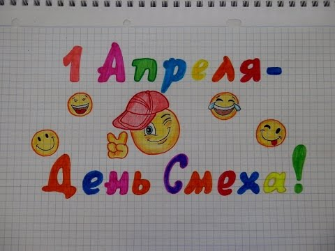 Рисунок с 1 АПРЕЛЯ - Днем смеха #143/The figure from APRIL 1 - April fools Day