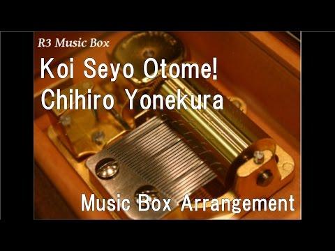 """Koi Seyo Otome!/Chihiro Yonekura[Music Box] (PC Game """"SABBAT OF THE WITCH"""" OP)"""