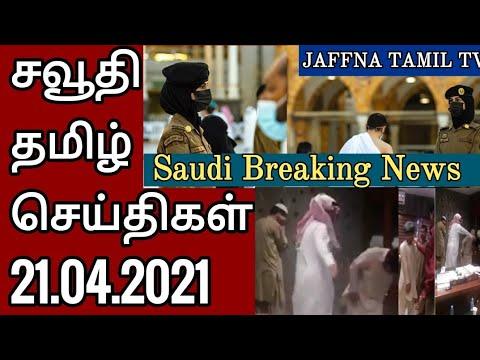Saudi Tamil News   Saudi Arabia  Breaking News In Tamil   Saudi Today 21.04.2021   Tamil Channel