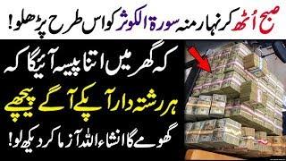 Surah Kausar Powerful Wazifa Of Money | Surah Kausar Gaibi Dolat Ka Wazifa |The Urdu Islamic Teacher