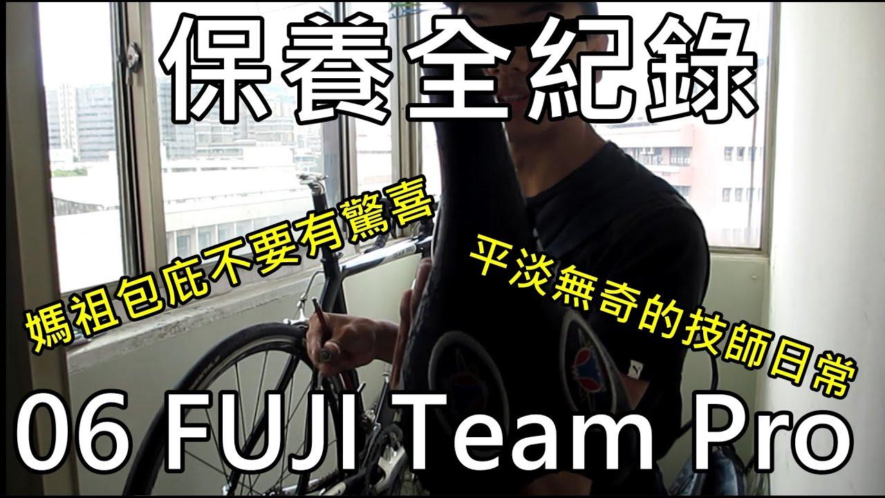 「K2」保養全紀錄:2006 FUJI Team Pro
