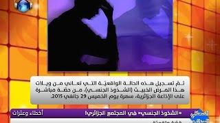 قصّة واقعيّة على المباشر!: الشذوذ الجنسي في المجتمع الجزائري!