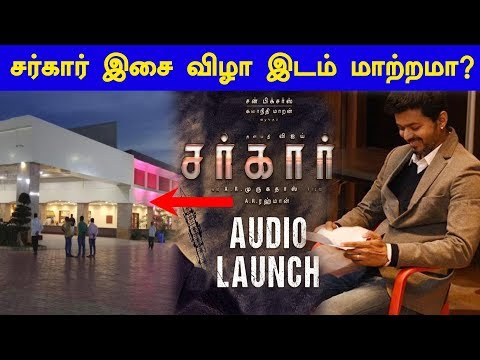 Hot Details! - Thalapathy Vijay's '#Sarkar' audio launch to take place on October 2?