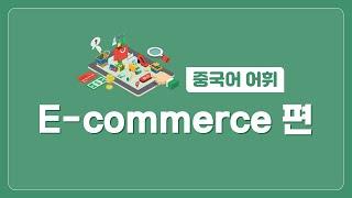 [중국어 단어] 이커머스(E-commerce) 관련 단…