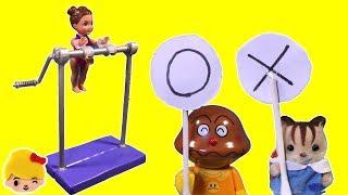 リカちゃん アンパンマン バービー先生の鉄棒対決!器械体操で金メダル!選手はあかちゃんまん、バイキンマン、しょくぱんまん ❤ anpanman Licca-chan barbie みーちゃんママ thumbnail
