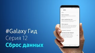 видео Как подготовить Android-устройство к продаже